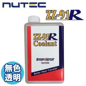 NUTEC(ニューテック) ラジエター液 ZZ-91R Coolant|partsonline