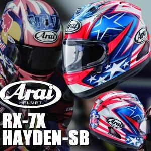Arai(アライ) RX-7X HAYDEN-SB(ヘイデンSB) フルフェイスヘルメット|partsonline