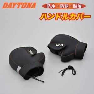 DAYTONA 防水・防寒・防風ハンドルカバー(95920)|partsonline
