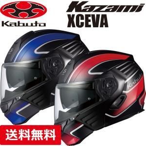 OGK KABUTO(カブト) KAZAMI XCEVA(カザミ エクセヴァ) システムヘルメット フルフェイス インナーサンシェード搭載 partsonline