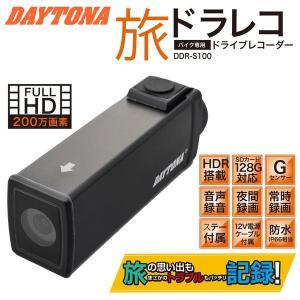 DAYTONA DDR-S100 バイク専用ドライブレコーダー 96864|partsonline
