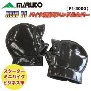 MARUTO(マルト) NEW FI バイク用防寒ハンドルカバー(F1-3000) partsonline