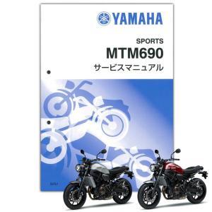 ヤマハ XSR700 国内モデルのサービスマニュアル(整備要項書)です。  ◆適合車種:YAMAHA...