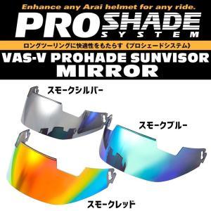 Arai VAS-V プロシェード サンバイザー・ミラー[全3色]|partsonline