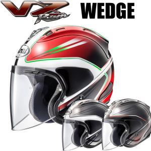 Arai アライヘルメット VZ-RAM WEDGE(ウエッヂ) オープンフェイスヘルメット