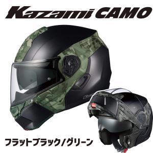 OGK KABUTO(カブト) KAZAMI CAMO(カザミ カモ)フラットブラック/グリーン システムヘルメット インナーサンシェード搭載 partsonline