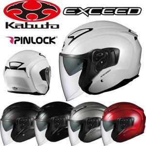 OGK KABUTO(カブト) EXCEED(エクシード) オープンフェイスヘルメット|Parts Online
