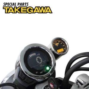 モンキー125 スペシャルパーツ武川 Φ48スモールDNタコメーターキット(オレンジLED) 05-05-0048|partsonline