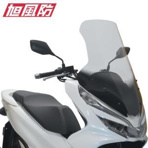 HONDA PCX/PCX150/HYBRID('18-) 旭風防 ロングスクリーン PCX-03|partsonline