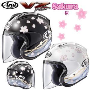 Arai VZ-RAM Sakura オープンフェイスヘルメット(限定モデル)|partsonline