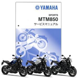 YAMAHA XSR900('18-'19) サービスマニュアル (QQS-CLT-001-B90)|partsonline