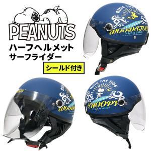 AXS SNOOPY(スヌーピー)ハーフヘルメット シールド付 サーフライダー SNH-71 partsonline