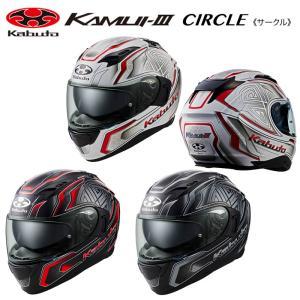OGKカブト KAMUI-3 CIRCLE(カムイ3・サークル) フルフェイスヘルメット partsonline