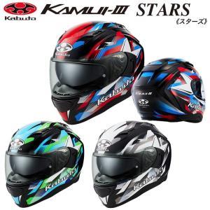 OGKカブト KAMUI-3 STARS(カムイ3・スターズ) フルフェイスヘルメット partsonline