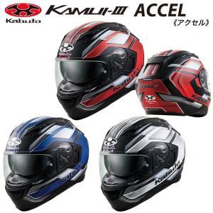 OGKカブト KAMUI-3 ACCEL(カムイ3・アクセル) フルフェイスヘルメット partsonline
