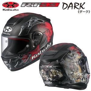 OGKカブト RT-33 DARK(ダーク) フルフェイスヘルメット partsonline