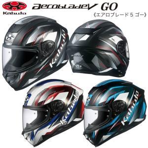 OGKカブト AEROBLADE-5 GO(エアロブレード5 ゴー) フルフェイスヘルメット