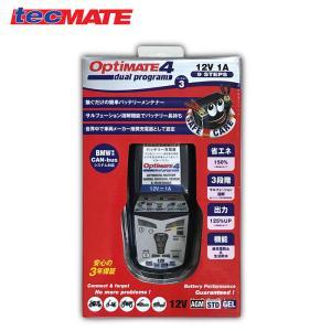tecMATE OptiMATE4(オプティメイト・4) デュアルプログラム Ver.3 TM-34...