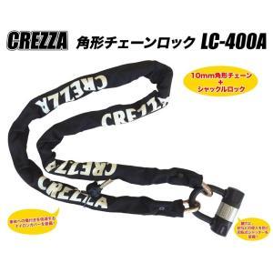 リード工業 CREZZA 角形チェーンロック【LC-400A】《あすつく対応》|partsonline
