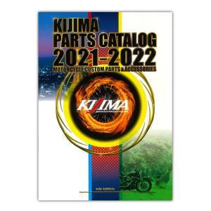 KIJIMA(キジマ) 2017-2018年版 総合パーツカタログ|partsonline