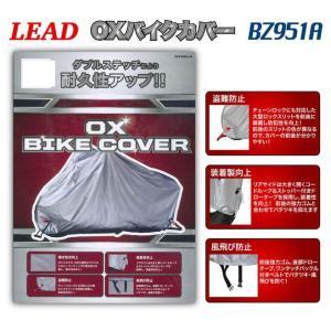 LEAD OXバイクカバーBZ951A LLサイズ|partsonline