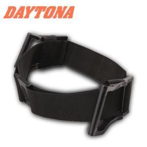 DAYTONA(デイトナ) タンデムライディング用サポートベルト・つかまりベルト|partsonline