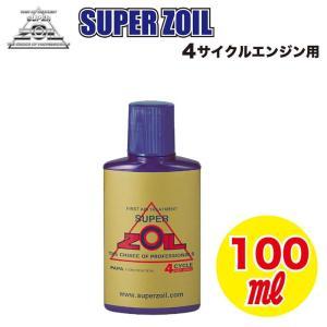 SUPER ZOIL(スーパーゾイル) 4サイクル 100ml【あすつく対応】