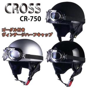 CROSS CR-750 ゴーグル付きヴィンテージヘルメット|partsonline