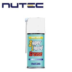 NUTEC(ニューテック) NC-102 スーパーリキッドグリス 180ml|partsonline