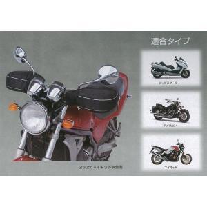 MARUTO 大型バイク&ビッグスクーター 防寒...の商品画像