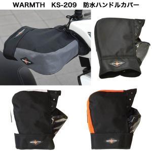 WARMTH KS-209 防寒・防水ハンドルカバー(あすつく対応)|partsonline