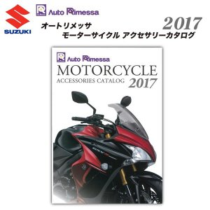 SUZUKI Auto Rimessa(オートリメッサ) アクセサリーカタログ 2017(0000R-02017-A01)|partsonline