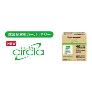 パナソニック環境配慮型カーバッテリー circla 105D31R/CR Panasonic