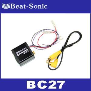 ビートソニック  BC27  ホンダ純正ナビ用 バックカメラアダプター  Beat-Sonic