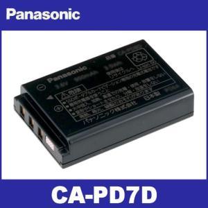 パナソニック  CA-PD7D  リチウムイオンバッテリー  Panasonic