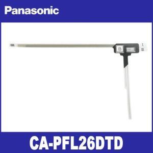 パナソニック  CA-PFL26DTD   ワンセグアンテナ用フィルムエレメント  Panasonic