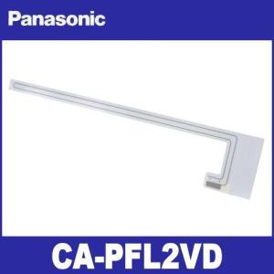 パナソニック  CA-PFL2VD  VICSアンテナ用フィルムエレメント  Panasonic