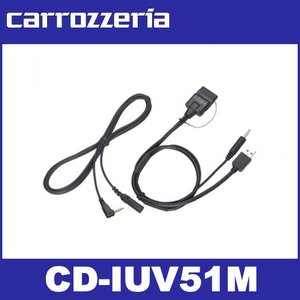 カロッツェリア  CD-IUV51M  iPod用USB変換...