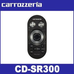 カロッツェリア  CD-SR300  ステアリング対応リモコ...