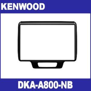 ケンウッド  DKA-A800-NB  DKX-A800用 ホンダ N BOX/N BOX カスタム専用 フィッティングキット  KENWOOD
