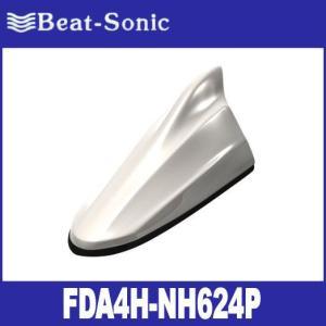 【送料無料!】ビートソニック  FDA4H-NH624P (プレミアムホワイトパール)[NH624P]  ホンダ純正カラーシリーズドルフィンラジオアンテナ Beat-Sonic