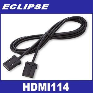 イクリプス HDMI114 HDMI接続コード ECLIPSEの画像