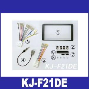 ジャスト フィット KJ-F21DE スバル車(インプレッサ スポーツ/G4)用取り付けキット JU...