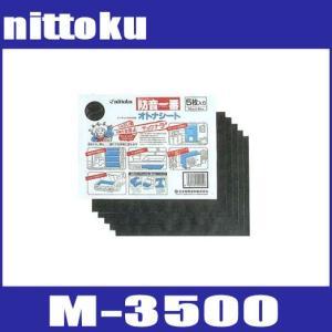 日本特殊塗料  イーディケル M-3500  防音一番 オトナシート(30cm×40cm・5枚入)  nittoku