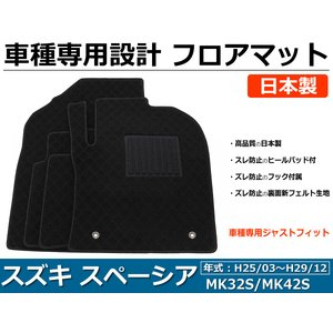 「即納:日本製」 MK32S MK42S スペーシア / スペーシアカスタム / カスタムZ フロアマット 車マット カーマット スズキ 純正型 社外品|partstec