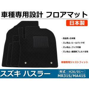 「日本製」 MR31S MR41S ハスラー フロアマット カーマット 車マット 純正型 対応年式 : H26/1〜|partstec
