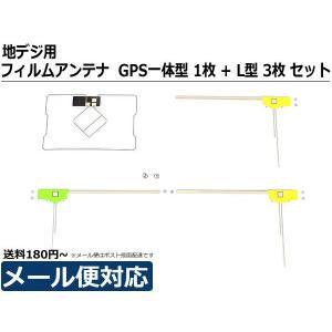 地デジ 用 フィルムアンテナ イクリプス GPS一体型 1枚 + L型 3枚 汎用