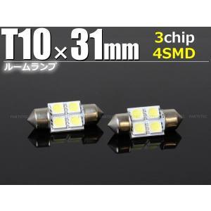 「在庫限りの特価品」 T10×31mm ルーム球 室内灯 ルームランプ T10 31mm LED SMD 4連 ホワイト ルームランプ 1個のみ|partstec