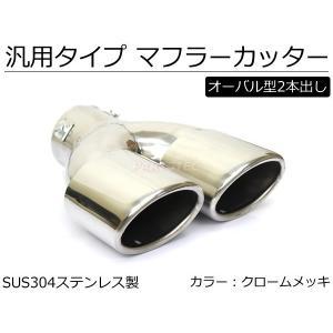 汎用 デュアル オーバル マフラーカッター ステン カールリムタイプ シルバー クロームメッキ 2本出し 27-135 partstec