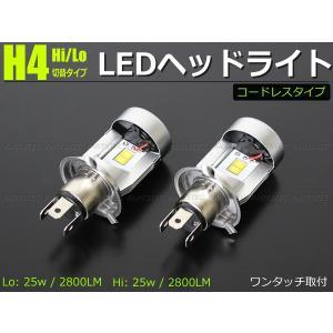 ポン付け H4 LEDヘッドライト 25W 2800LM Hi/Lo ワンタッチ取付け コードレスタイプ|partstec